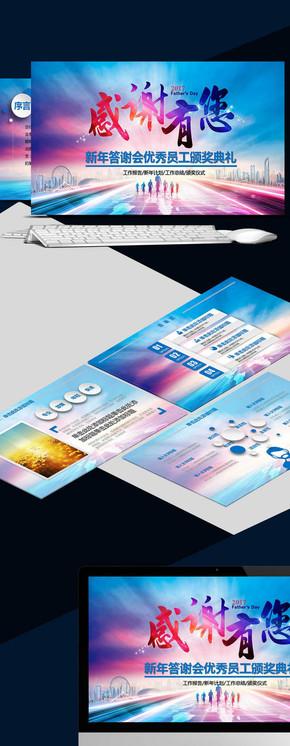 客户答谢会工作报告总结新年计划PPT模板