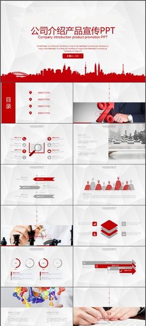 03企业介绍 公司介绍 企业宣传 产品宣传