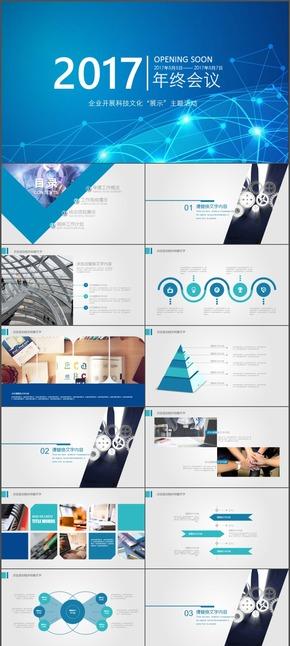 蓝色科技电子商务互联网 工作总结 汇报