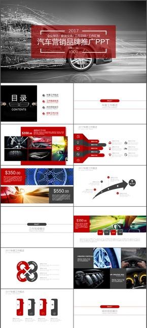 动感创意汽车营销策划方案产品发布PPT