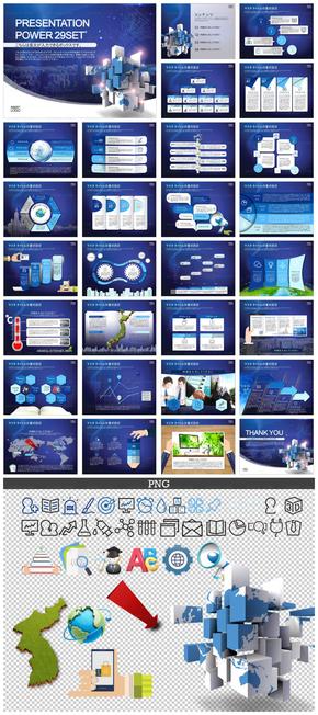 全球商务模板_2507659