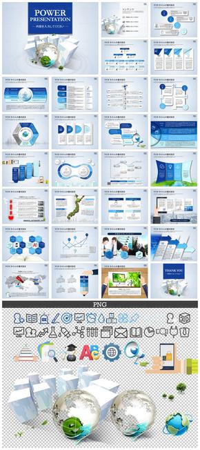 全球商务模板_2507533