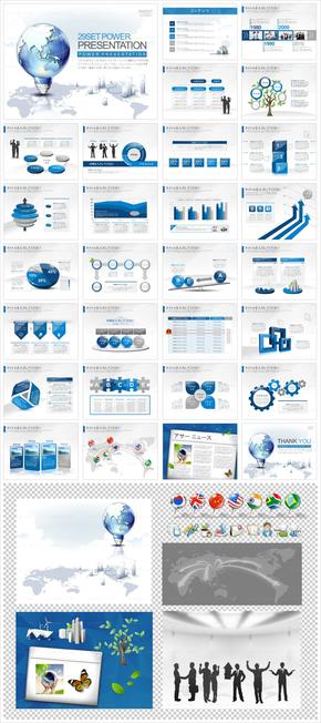 全球商务模板_2510910