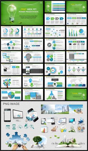 绿色环保模板_2552409