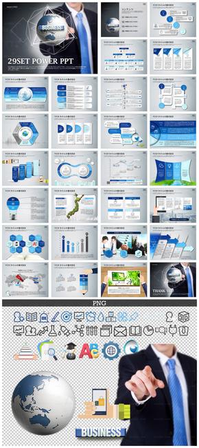 全球商务模板_2508127