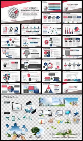全球商务模板_2552169