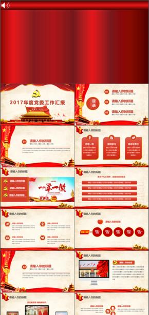 2018年度红色政府单位党政团汇报党委工作总结通用PPT模版
