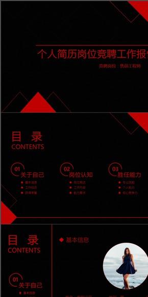 【南忱出品】黑红个人简历竞聘线条设计个性PPT模版