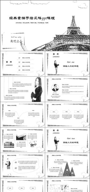 经典手绘素描风格商务汇报工作总结ppt模版