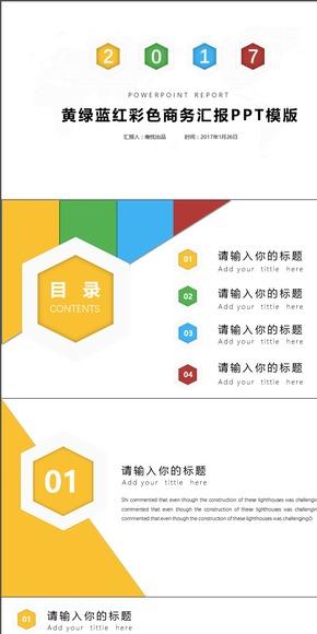 清新黄绿蓝红彩色商务汇报工作总结PPT模版