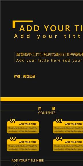 【南忱出品】黑黄商务工作汇报总结商业计划书模板精美PPT模板