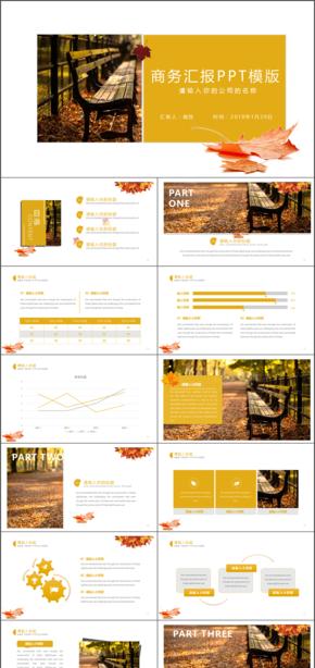 黄色小清新简约风格枫叶商务汇报工作总结通用PPT模版