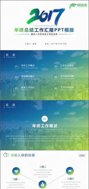 2017年IOS风格商务蓝简约清新汇报工作总结年终通用ppt模版
