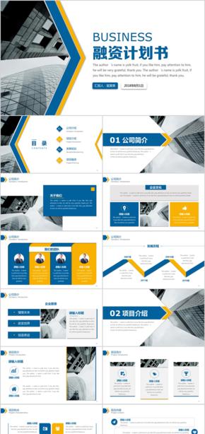 黄蓝商务商业计划书融资汇报年中总结计划书通用PPT模版