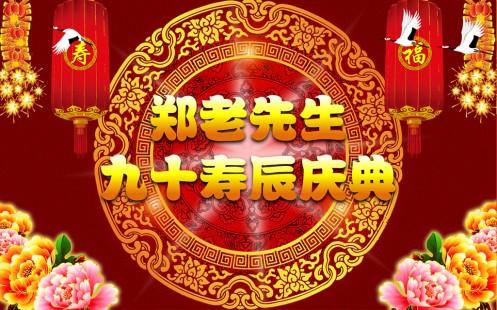 祝寿片头寿庆纪念册动态视频ppt模板