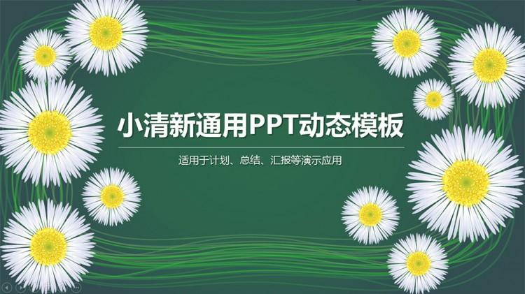 小清新通用ppt动态模板