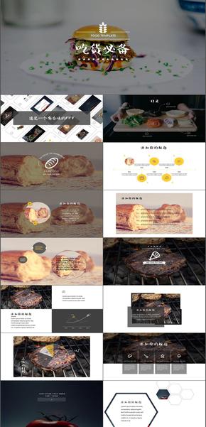 【吃货必备】欧式扁平风格创意美食介绍PPT模板
