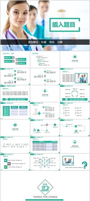 绿色小清新医疗工作汇报ppt模板