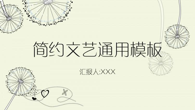 清新文艺范总结汇报ppt模板