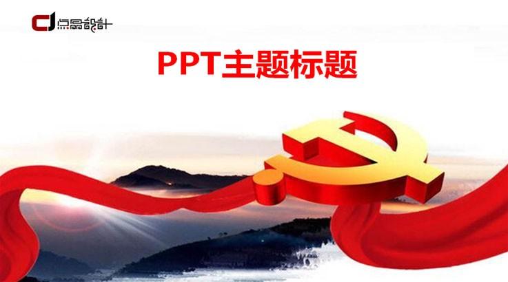 党建宣传宣读ppt模板