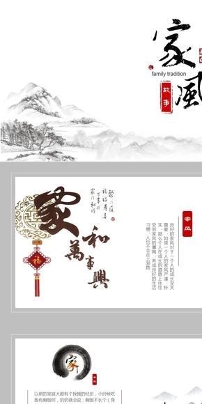 中国风——我的家风故事