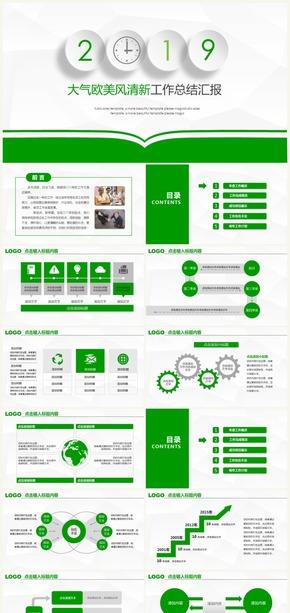 清新绿色欧美风计划总结工作汇报年中总结工作计划商业计划书企业介绍产品发布PPT模版