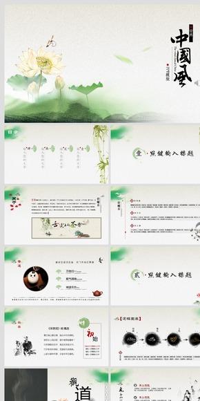绿意水墨中国风山水花鸟企业文化展示汇报演讲