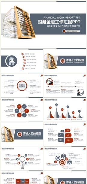 财务金融会计工作汇报适用于工作报告工作总结工作计划PPT模版