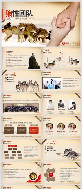 企业文化管理团队培训团队建设狼精神企业文化狼道营销培训模版