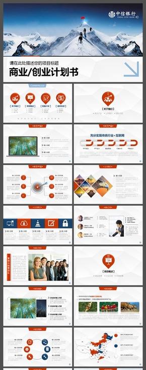 简约实用公司简介介绍商业项目创业计划书