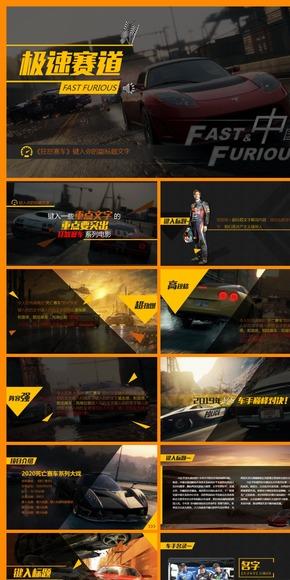 酷炫杂志范极速赛车飞车剧本电影游戏全图型F1速度与激情竞技