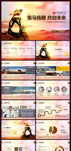 策马扬鞭共创未来共赢事业投资方案介绍加盟代理金融项目商务模版