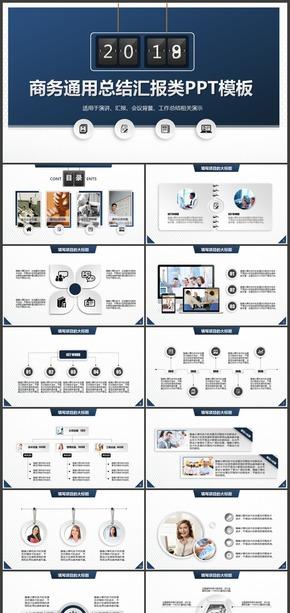 深蓝色微立体通用欧式工作总结汇报计划总结动态配乐商务PPT模版