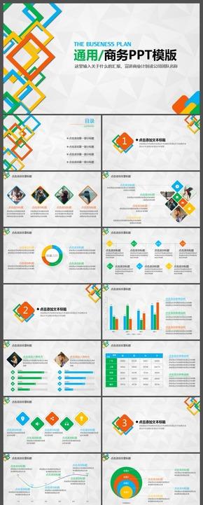通用商务商业报告商业计划创业计划营销部季度工作汇报ppt模板