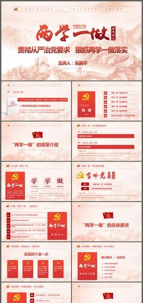 党政通用共产党两学一做从严治党PPT模版