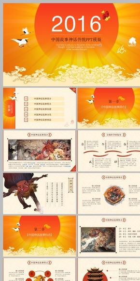 中国风传统神话故事仙道节日重阳节日庆祝过年年庆模版
