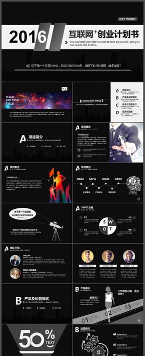 动态配乐商务大气酷黑互联网电商演讲融资路演项目商业创业计划书