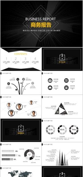 欧美风商务报告商务活动演讲培训总结汇报公司介绍商业计划书通用PPT模版