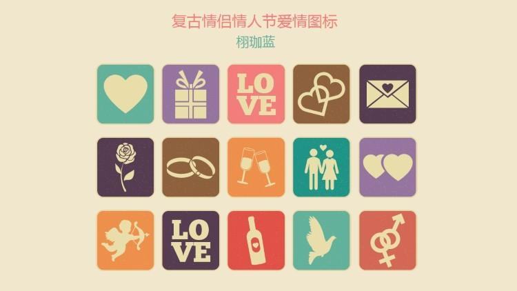 复古情侣情人节爱情图标