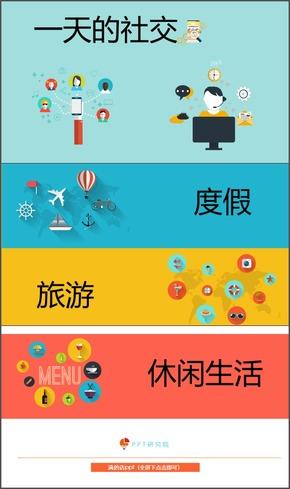 社交生活休闲旅游度假图标icon