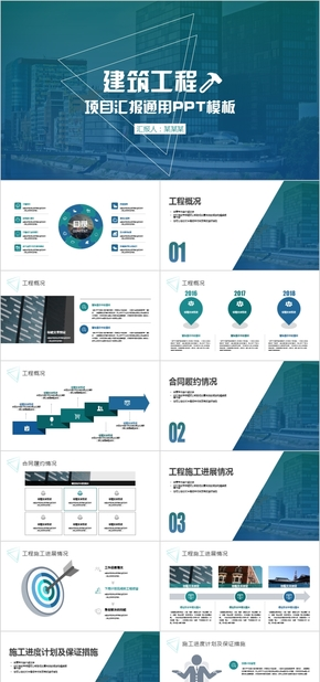 建筑工程扁平商务风格项目汇报工作汇报工作计划PPT模板