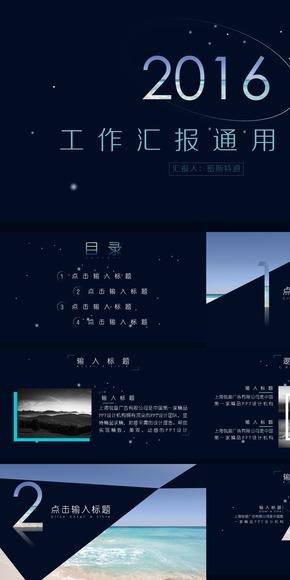 2016年扁(bian)平風(feng)通(tong)用年終總結模板