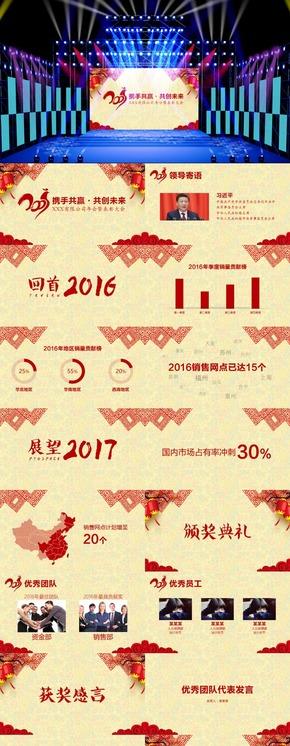 【密斯特道出品】2017年年会盛典暨颁奖晚会PPT模板