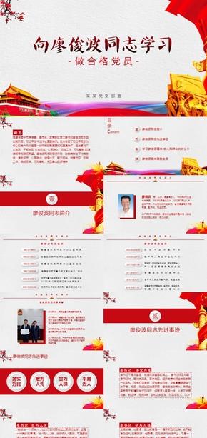 向廖俊波学习专题系列党课党建党风廉政PPT模板