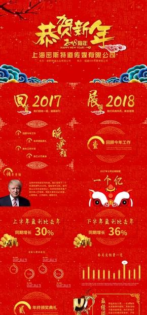 2018红色喜庆大气春节联欢晚会年会年终总结