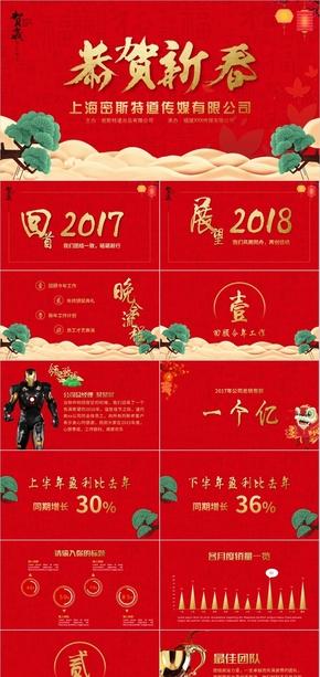 2018年狗年喜庆红色颁奖表彰年终总结计划模板