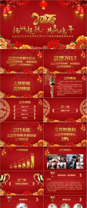 【荔枝出品】2017年年会盛典暨颁奖晚会PPT模板(红色)