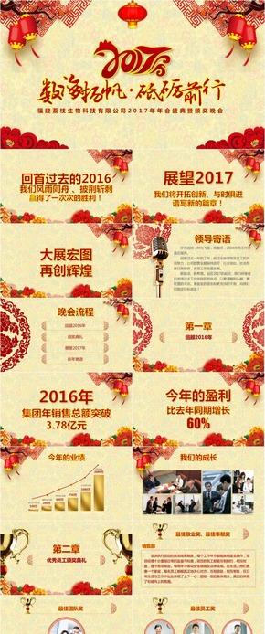 【荔枝出品】2017年年会盛典暨颁奖晚会PPT模板(黄色)