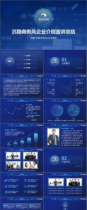 【荔枝出品】沉稳商务风企业介绍宣讲总结PPT模板