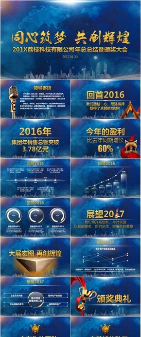 【荔枝出品】震撼大气年会盛典暨颁奖晚会PPT模板